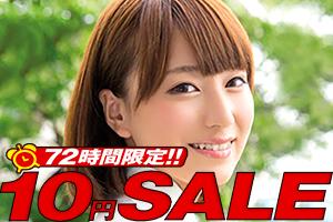 【72時間限定、急げ!】 超有名女優のAVデビュー作品が10円セールwww