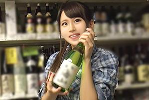 (シロウトキャッチ)八海山を薦めてくれた酒屋のモデル看板小娘を即ハメ☆