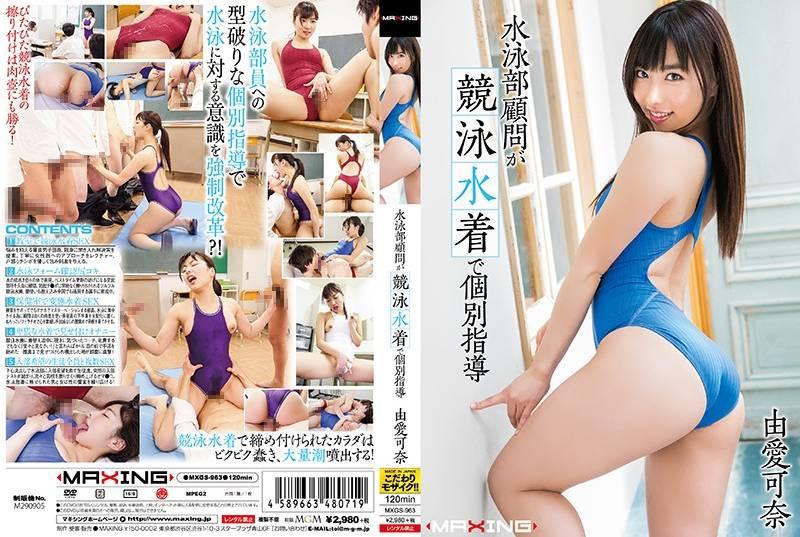 由愛可奈 水泳部の美人顧問が競泳水着姿でヌキまくる個別指導!