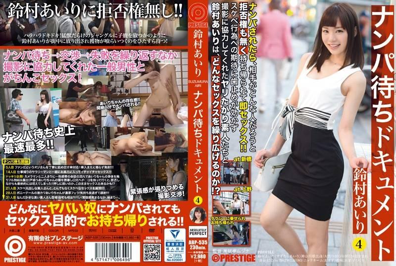 新宿駅前でナンパ待ちしていた色白ヤリマン美女と即日セックス!